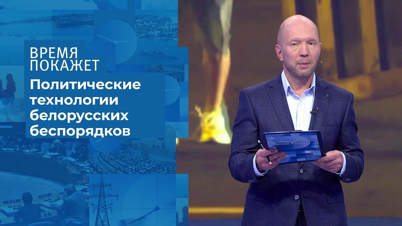 Белоруссия: технологии протеста. Время покажет. Фрагмент выпуска от 12.08.2020