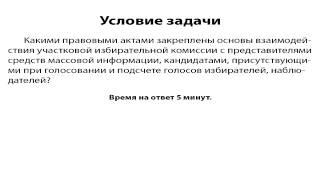 видео 10. Порядок выдачи копий протокола участковой комиссии об итогах голосования