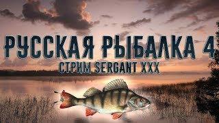 Russian Fishing 4 Лучшая игра!!!