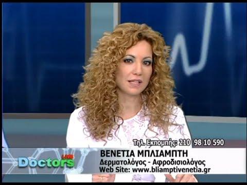 Βενετία Μπλιάμπτη @ DOCTORS LIVE
