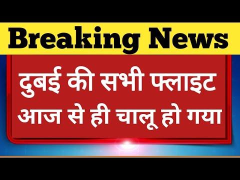 दुबई से भारत जाने वाली सभी फ्लाइट चालू है, Dubai To India Flight Already Started, Flight News