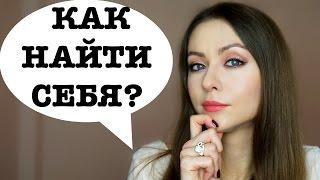 КАК НАЙТИ СЕБЯ и ПЕРЕСТАТЬ СОМНЕВАТЬСЯ? | #психология