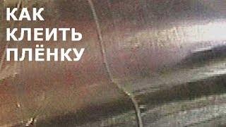 Как клеить полиэтиленовую плёнку . [ How to glue polyethylene film of hairdryer  construction ](Как склеить полиэтиленовую плёнку своими руками, в домашних условиях. И что нужно для получения хорошего,..., 2014-04-05T19:26:27.000Z)