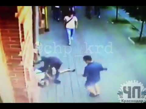 Краснодар, улица Красноармейская, избиение с целью грабежа!
