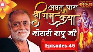 Amritdhara | Morari Bapu | Ram Katha | Ep # 45