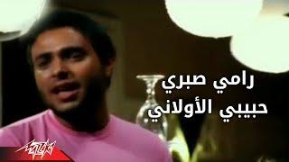 Habibi El Awalani - Ramy Sabri حبيبى الاولانى - رامى صبرى