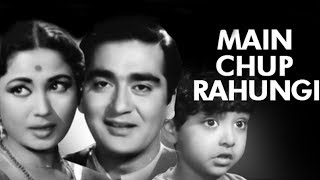 Main Chup Rahungi Full Movie | Meena Kumari Old Hindi Movie | Sunil Dutt | Old Classic Hindi Movie
