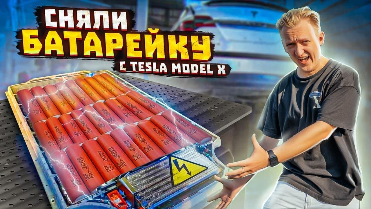 Сломалось рулевое управление на Тесле 💔 Пришлось снять Батарею с Tesla Model X