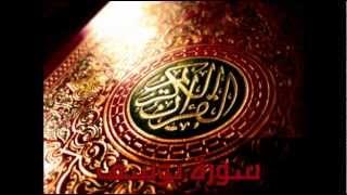 Sorah Yusuf Tawfeeq As-Sayegh | سورة يوسف توفيق الصايغ