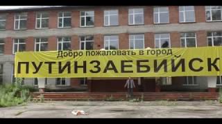 ✵ Вопрос В.В Путину - Бийск? Путинза@бийск!!!