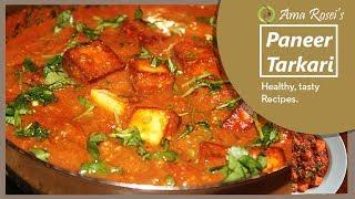 Paneer Tarkari (ବିନା ପିଆଜ ରସୁଣ) | ପନିର ତରକାରୀ | Paneer Curry Recipe in Odia - Ama Rosei