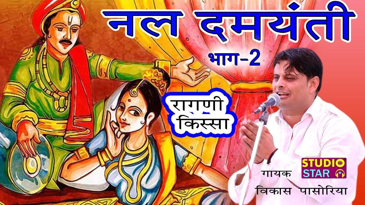 Download सिर्फ विकास पासोरिया ने ही गाया है ये रागनी किस्सा जो कभी नहीं सुना होगा | Ragni Nal Damyanti Part 2