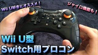Wii Uプロコン風のSwitch Proコントローラーがガチで本物そっくりだったw