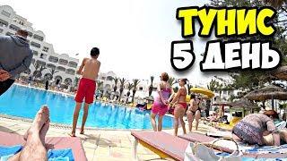 Тунис || 5 день || Завтрак в отеле || Наконец то хорошая погода || Обзор пляжа Delphin el Habib 2019
