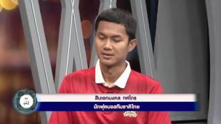 """ณ จุดนี้ """"เย็น-มงคล ทศไกร จากหนุ่มโรงงานสู่นักฟุตบอลทีมชาติไทย!!"""