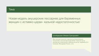 """Лекция """"Новая модель акушерских пессариев для беременных женщин с ИЦН"""""""