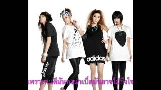 2NE1 - Good To You Cover Thai Version By Gift Zy