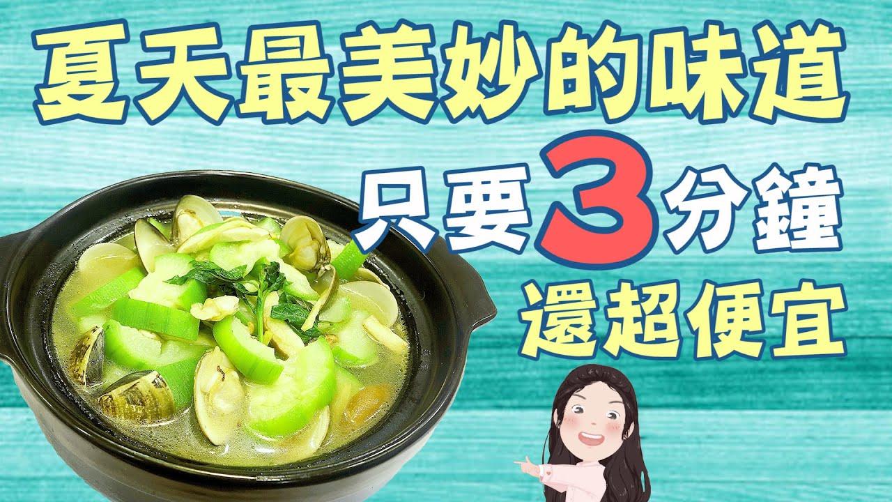 【找7姊玩】做菜好簡單!只要3分鐘!!做出夏季超級清甜又低卡的料理!(附cc字幕)