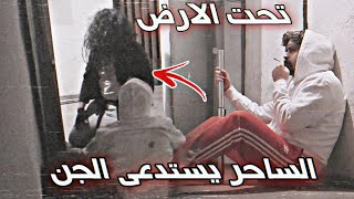 الساحر المجنون يستدعي الجن الشياطين تحت الارض !! خالد النعيمي