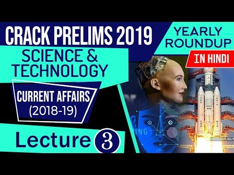 UPSC CSE Prelims 2019 Science & Technology Current Affairs 2018-19 yearly roundup, Set 3 हिंदी में