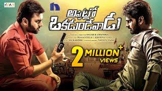 Appatlo Okadundevadu Full Movie - Latest Telugu Movies - Nara Rohith, Sree Vishnu, Tanya Hope, Sasha