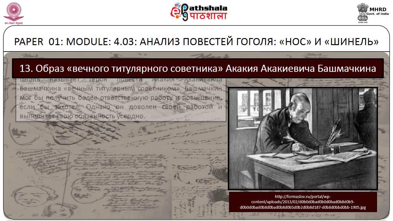 an analysis of the overcoat a story by nikolay gogol Essays on gogol fusso, susanne, meyer altshuller, mark the walter scott motifs in nikolay gogol's story out from under gogol's overcoat: a psychoanalytic.