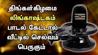 Lord Shiva Lingashtakam Padalgal | Best Shivan Tamil Devotional Songs