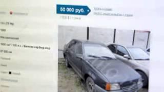 Автомобили с пробегом в Москве частные объявления (45)(Смотрю объявления о продаже автомобилей. Ищу самые выгодные предложения. авто чита купить автомобил..., 2012-12-16T19:54:26.000Z)