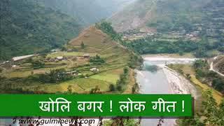 Kholi bagar khuman adhikari and bisnu majhi