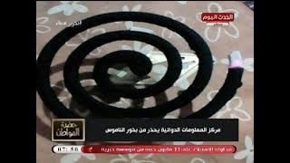 بالصور مركز المعلومات الدوائية يحذر من بخور الناموس المنتشر في الأرياف Youtube