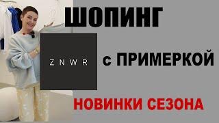 ШОПИНГ ОБЗОР со СТИЛИСТОМ ZNWR ПРИМЕРКА ВЕСНА ЛЕТО 2021