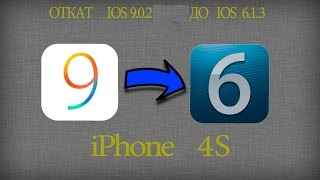 видео откат ios 9.3.4 до ios 6.1.3 iPhone 4s без shsh без jailbreak
