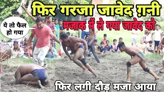 पब्लिक ने मना किया था फिर भी भीड़ गया जावेद ग़नी से/javed gani pehlwan kushti