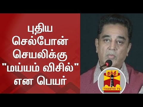 Kamal Haasan launches 'Maiyam Whistle' app on his Birthday | FULL SPEECH | Thanthi TV