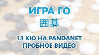 Игра Го. 13 кю на Pandanet. Пробное видео