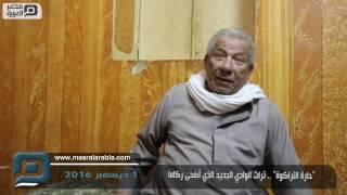 مصر العربية | حارة التراكوة