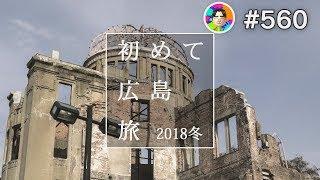 呉市や尾道市などには何度か旅行に行ったことがあったけど、広島市内に...
