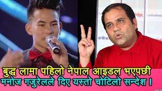 बुद्ध लामा पहिलो नेपाल आइडल भएपछी,मनोज गजुरेलले दिए यस्तो चोटिलो सन्देश ! Nepal Idol,Grand Finale