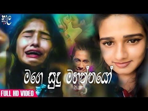 Sudu Mahaththayo (සුදු මහත්තයෝ) - Shakila Madhubashini New Song 2019 | New Sinhala Song 2019