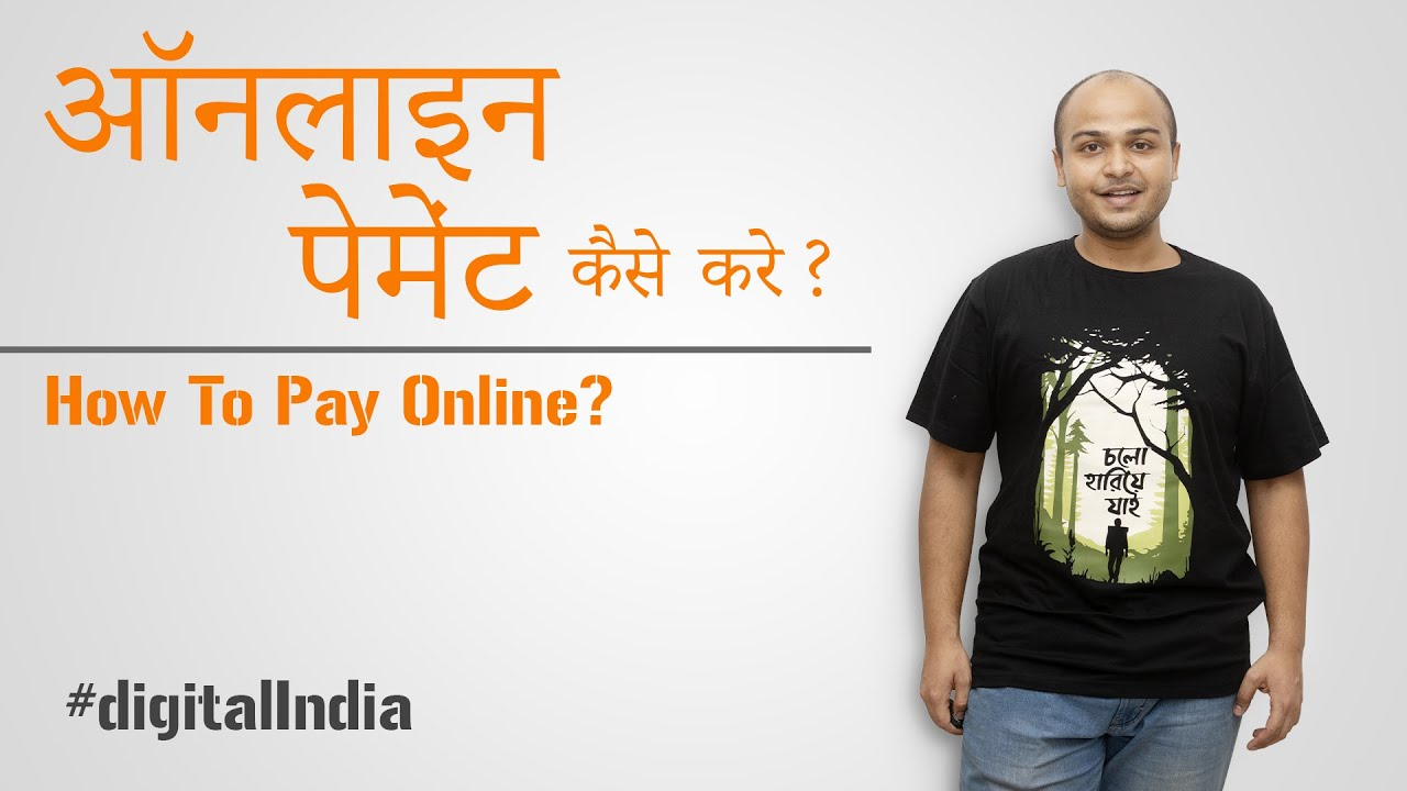 ऑनलाइन पेमेंट कैसे करे | How To Make Payment Online | Hindi Series