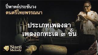 ประเภท เพลงลา เพลงอกทะเล ๓ ชั้น - วงรักรักษ์เพลงไทย
