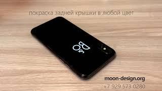 Моддинг iPhone X - светящийся логотип - брендирование айфона 10