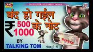 बंद हो गईल ₹500 &1000 को नोट