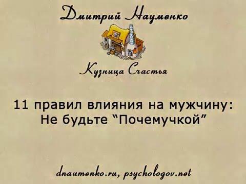 """11 правил общения с мужчиной. Урок №2. Не будьте """"Почемучкой"""" в общении. (Дмитрий Науменко)"""