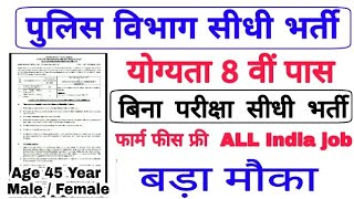 पुलिस भर्ती 2018-19// 8th pass sarkari nokari // Polic new vanacay // No exam // No fee // v 9700