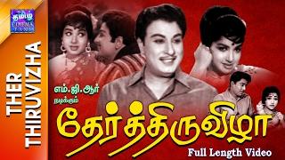 Ther Thiruvizha | Full Movie | தேர்த்திருவிழா | MGR | Jayalalitha