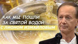 Михаил Задорнов - Как мы пошли за святой водой с Лионом Измайловым
