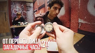 POV: University - Mysterious Watch 2
