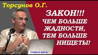 Торсунов О.Г. ЗАКОН: Чем больше жадности, тем больше нищеты