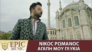 Νίκος Ρωμανός - ΑΓΑΠΗ ΜΟΥ ΓΛΥΚΙΑ Official Music Video